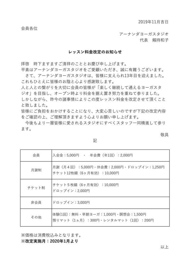 レッスン料金改定のお知らせ