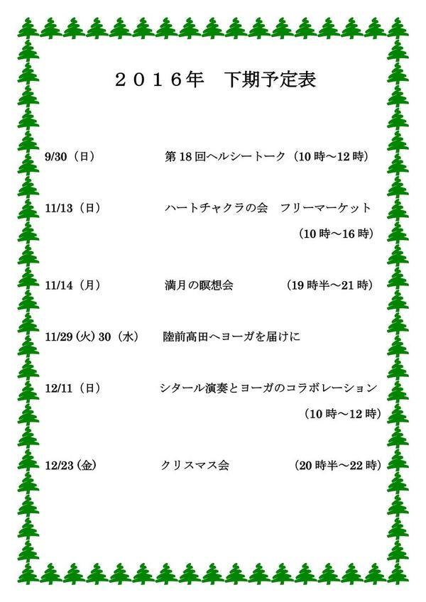 2016年下半期予定表