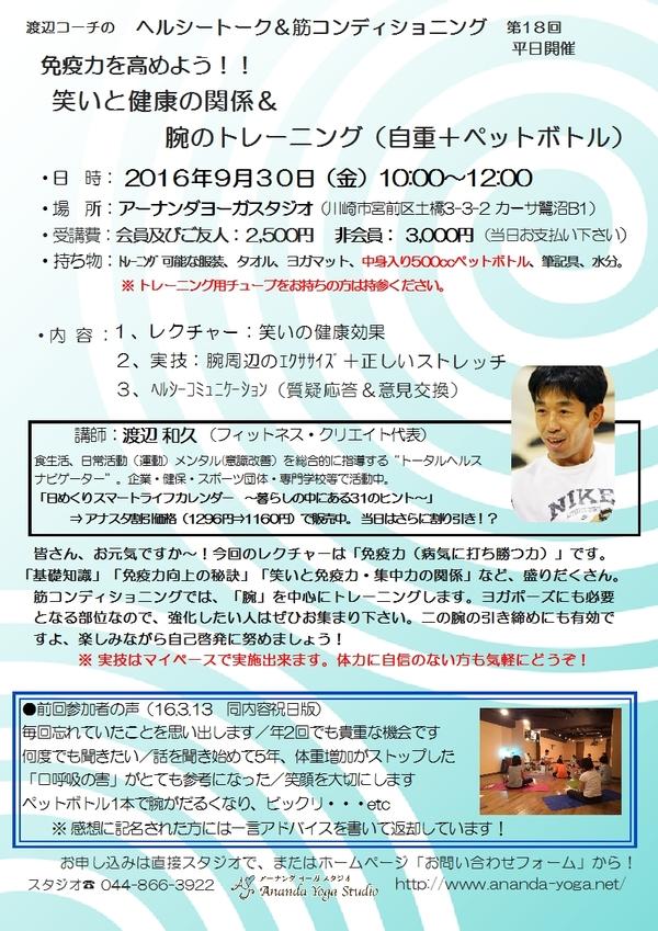 9月30日 渡辺コーチのヘルシートーク