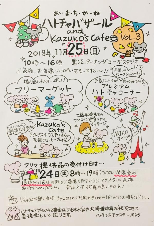11月25日は、ハトチャバザール!!