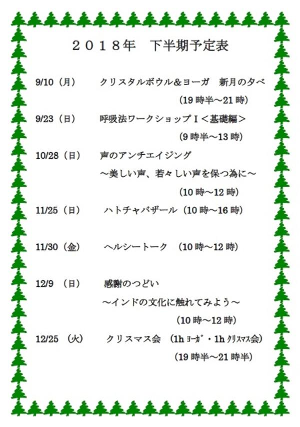 2018年 下半期予定表