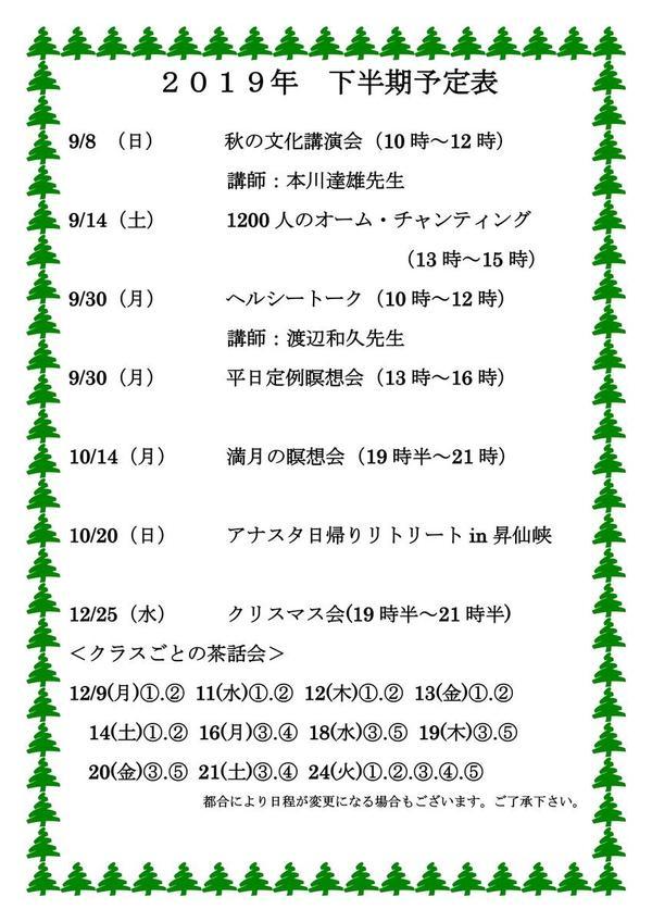 2019年下半期予定表