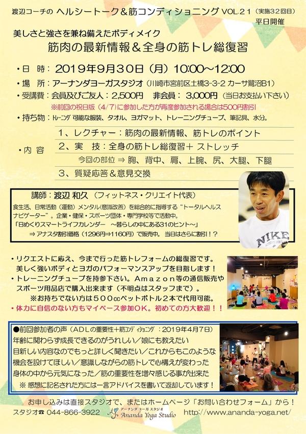 9/30(月)ヘルシートーク21筋肉の最新情報&全身の筋トレ総復習