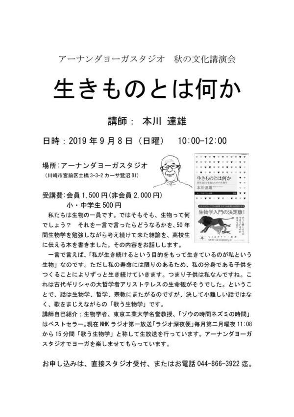 本川達雄氏講演会「生きものとは何か」