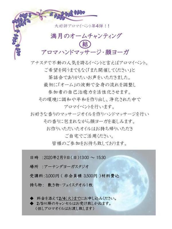 満月のオームチャンティング結アロマハンドマッサージ・顔ヨーガ