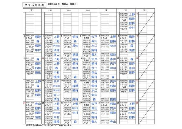 2月インストラクター担当表(1/28更新)