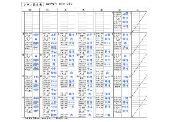 2月インストラクター担当表(2/22更新)