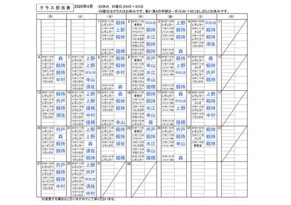 4月インストラクター担当表(4/3更新)