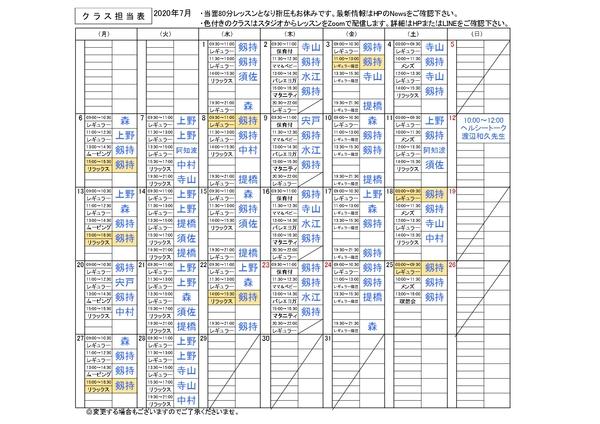 7月インストラクター担当表(7/14更新)