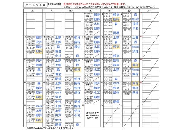 10月インストラクター担当表(10/23更新)