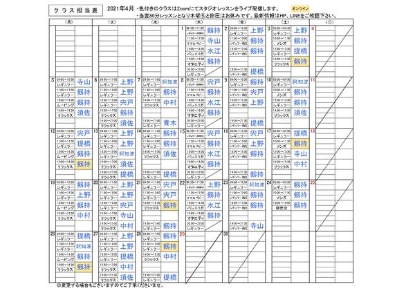 4月インストラクター担当表(4/6更新)