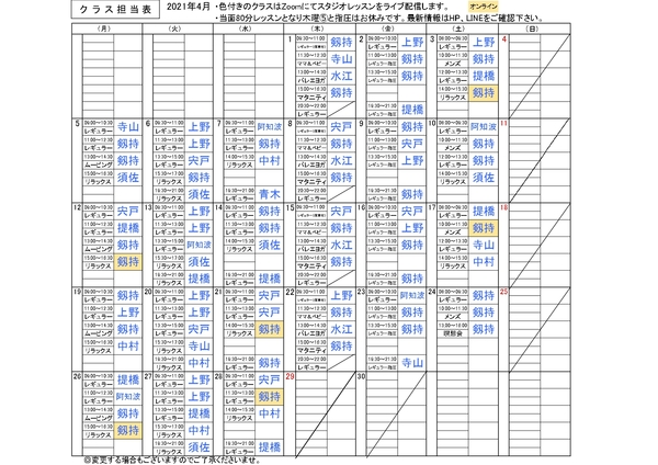 4月インストラクター担当表(4/15更新)