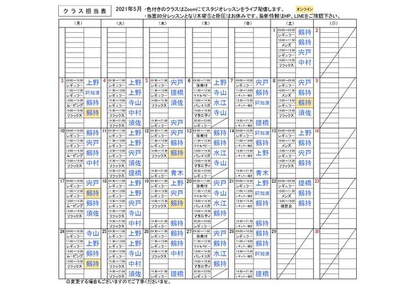 5月インストラクター担当表(5/6更新)