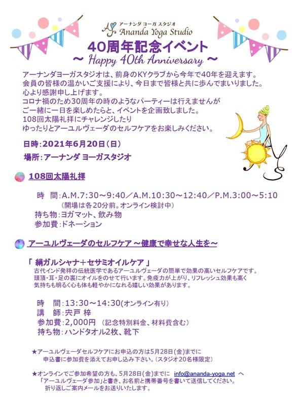 40周年記念イベントのお知らせ