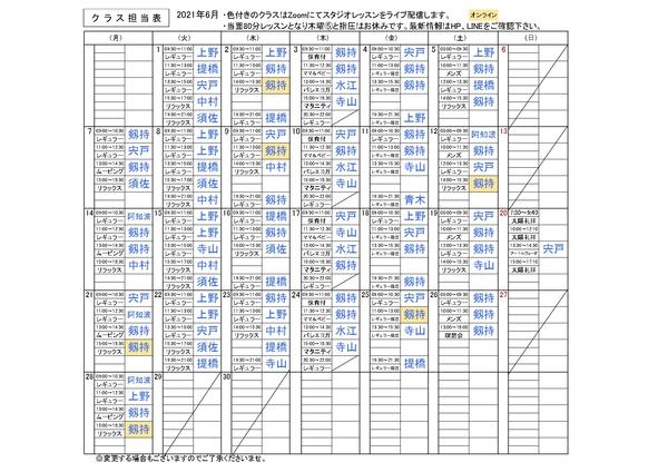 6月インストラクター担当表(6/7更新)
