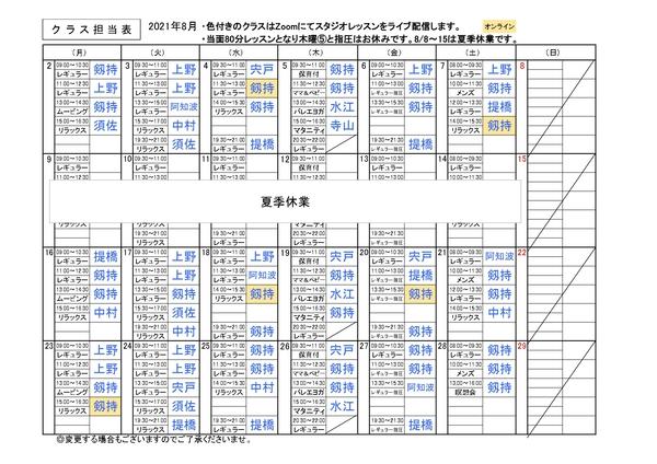 9月インストラクター担当表(9/16更新)