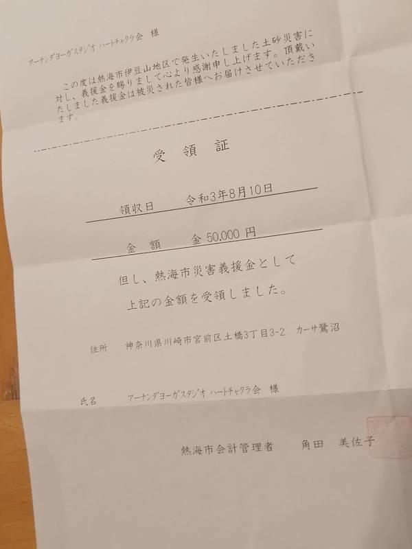 熱海市水害義援金byアナスタ&ハトチャ